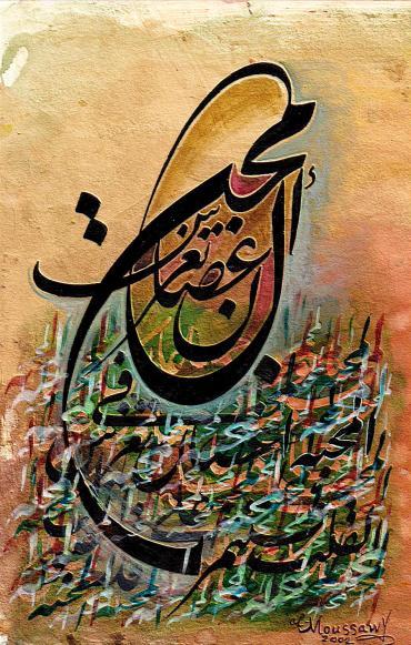 Salah al moussawi