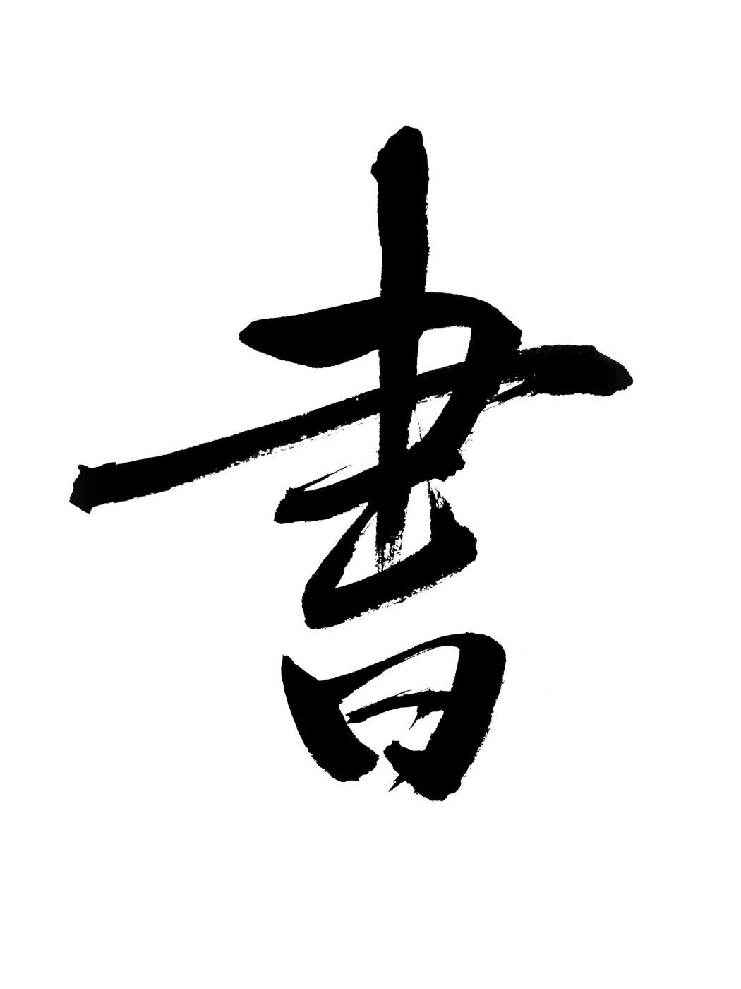 Yoko watase sho ecriture pi